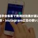 見学会集客で費用対効果が高いFB・Instagram広告の使い方